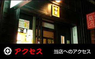 札幌ジンギスカン十鉄へのアクセス
