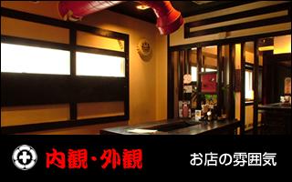 札幌ジンギスカン十鉄の内観・外観