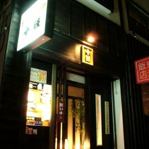 店名は某有名時代小説に登場する軍鶏鍋屋にインスパイアされたというものです。