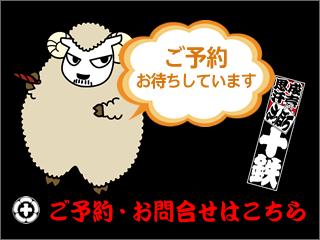 札幌ジンギスカン 十鉄のご予約・お問い合わせはこちら