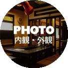 札幌すすきの ジンギスカン 十鉄の店内・外観