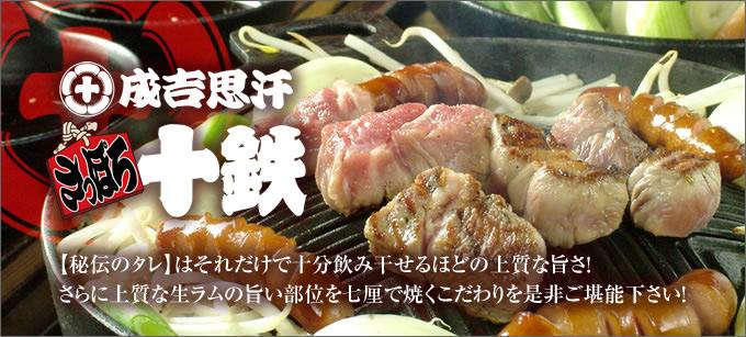 札幌 すすきの ジンギスカン 十鉄 本店