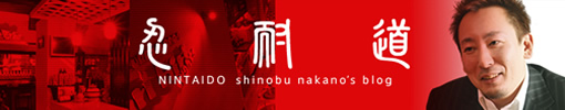 ジンギスカン十鉄 CEO 中野 忍耐オフィシャルブログ 『忍耐道』