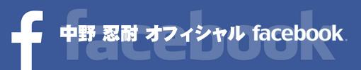 中野 忍耐 オフィシャルFacebook